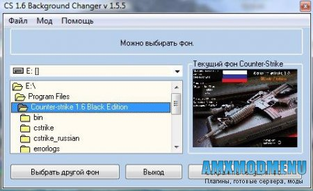 BackBackground Changer для CS 1.6