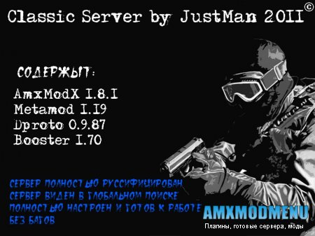 Classic Server by JustMan 2011©