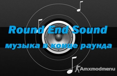 RoundEndSound v2.5.0 (Beta 8) + 73 нарезки