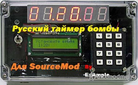 Плагин Advanced c4 timer